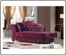 {{ 海中天休閒傢俱廣場 }} G-35 摩登時尚 貴妃椅系列 343-5 19號紫色貴妃椅(左)