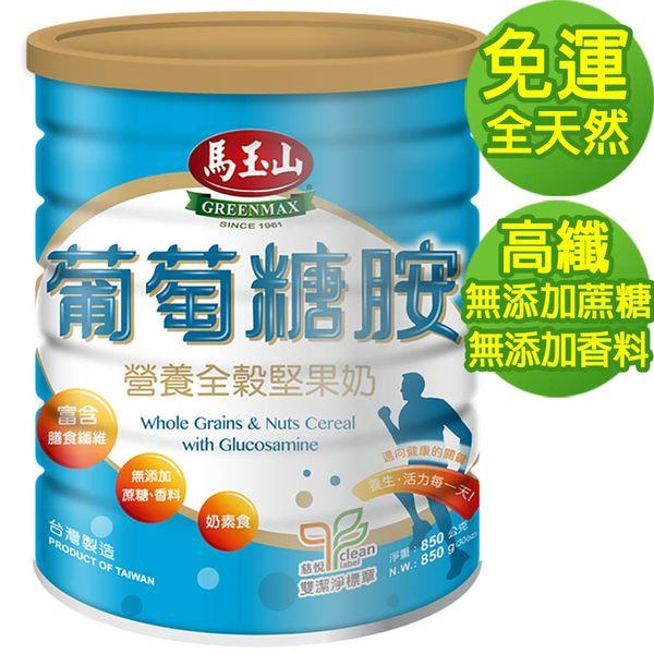 99免運【馬玉山】營養全穀堅果奶-葡萄糖胺配方850g~數量有限售完為止