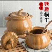 燉鍋-湯鍋陶瓷砂鍋創意湯煲2000ML燉鍋燉煲耐高溫明火養生煲南瓜煲沙鍋 滿千89折限時兩天熱賣