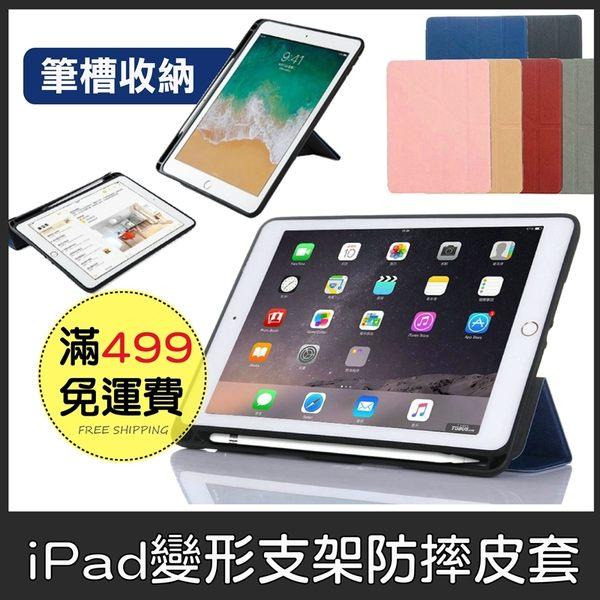 GS.Shop 內置筆槽 變形金剛 新iPad 9.7 Pro 10.5吋 防摔 多角度 休眠喚醒 保護套 保護殼 皮套