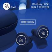 領200元再折 限時優惠價 B&O PLAY 無線入耳式耳機 E8-SE 限量特別版 美不勝收的自由美聲
