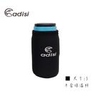 ADISI 保溫瓶袋 AS14156 (S) /城市綠洲專賣