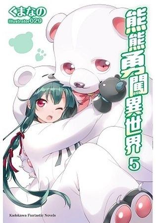 熊熊勇闖異世界(5)