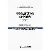 簡體書-十日到貨 R3Y【中國信託行業研究報告(2017)】 9787520112796 社會科學文獻出版社 作