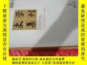 二手書博民逛書店史學集刊罕見2012年第4期 總第141期( 如圖)Y281694