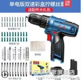 東成電鉆電動螺絲刀充電式多功能家用電轉小手槍鉆東城鋰電手電鉆NMS【名購新品】
