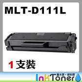 SAMSUNG MLT-D111L 高容量 相容碳粉匣 一支【適用】SL-M2020 / SL-M2020W / SL-M2070F / SL-M2070FW