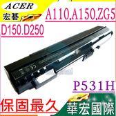 ACER電池(保固最久)-宏碁 Aspire,one,A150,Aspire,one,A150L,UM08A52,UM08A71,UM08A72,