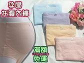 BS貝殼【320064】100%純棉-樹皮式加強托腹效果 孕婦內褲 全包覆+可調節式 托腹內褲