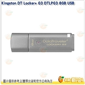 金士頓 Kingston DT Locker+ G3 DTLPG3 8GB USB 3.0 加密隨身碟 8G