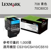 Lexmark 原廠青色碳粉匣 70C80C0 708C 適用 CS310n/CS310dn/CS410dn/CS510de