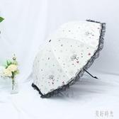 雨傘 小清新蕾絲公主太陽傘加厚防曬防紫外線遮陽傘三折疊晴雨傘 zh5615【歐爸生活館】