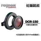 【現貨供應】RAYNOX 日本製 DCR-150 超近攝鏡頭 可安裝於52-67口徑鏡頭上 可參考 DCR-250