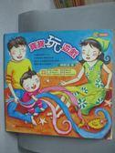 【書寶二手書T3/家庭_XGA】寶寶玩遊戲_賴慧滿