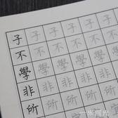 繁體字硬筆鋼筆書法字帖初學者成人楷書簡繁對照小學生初中生