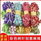 麻繩繩子手工編織綠色森林藤條葉子幼兒園創意照片墻裝飾材料diy 熱賣單品