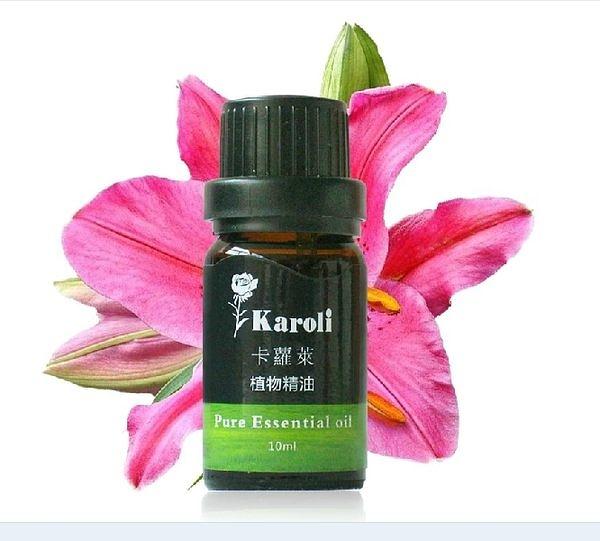 karoli 卡蘿萊  百合精油10ml 水氧機專用 可超商取