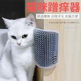 貓咪蹭癢器墻角蹭毛器貓咪按摩器貓抓板撓癢癢蹭臉器貓玩具用品