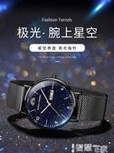 手錶韓版新款概念超薄星空時尚潮流學生手錶男士全自動非機械防水男表 雙12