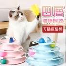 貓咪四層軌道球玩具 讓喵喵愛不釋手! 貓咪玩具 貓咪軌道球 寵物玩具 貓玩具 貓咪球玩具