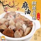『 喜憨兒愛點心 』麻油猴頭菇湯-3入組...