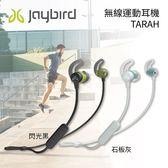 【結帳再折+24期0利率】JAYBIRD 藍芽無線運動入耳式耳機 Tarah