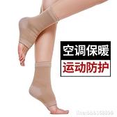 護膝保暖套 護男腳護腕護踝護裸護腳腕保暖襪套女帶防寒薄款超薄秋季運動 城市科技