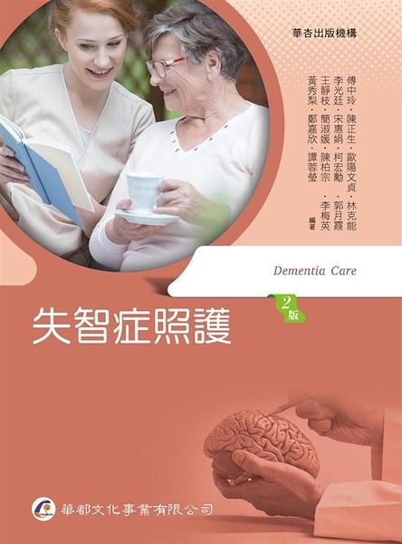 失智症照護(2版)