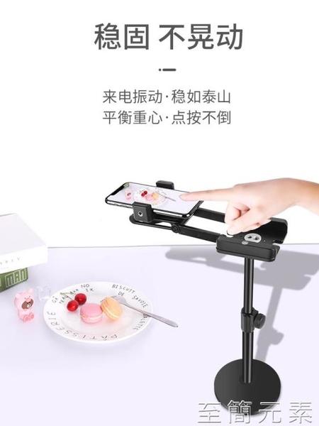 手機支架 手機直播支架桌面俯拍穩定器防手抖多功能拍攝拍手機架便攜神器網紅快手微 檸檬衣舍