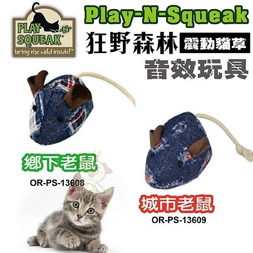 *King Wang*PLAY-N-SQUEAK 狂野森林貓草音效玩具【OR-PS-13608城市老鼠 OR-PS-13609】