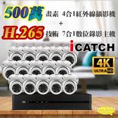 高雄/台南/屏東監視器 可取 套餐 H.265 16路主機 監視器主機+500萬400萬畫素 半球型紅外線攝影機*15