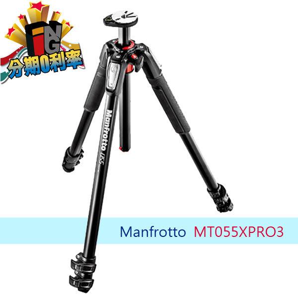 【24期0利率】Manfrotto MT055 XPRO3 鋁合金三節三腳架 正成公司貨 新055系列 曼富圖