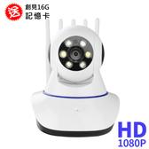 高畫質1080P全彩夜視WIFI五天線監視器 送16G 高清夜視無線攝影機 網路攝影機 WIFI 監控攝影機