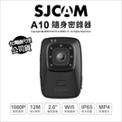 SJCam A10 隨身密錄器 運動攝影機 警用 蒐證 保全 IP65防水 公司貨【贈64G+可刷卡】薪創數位