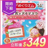 花王 蒸氣感溫熱眼罩(櫻花)14枚入【小三美日】$399