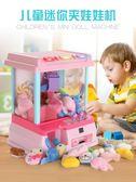 迷你抓娃娃機夾公仔機吊糖果機扭蛋機游戲機兒童玩具-交換禮物