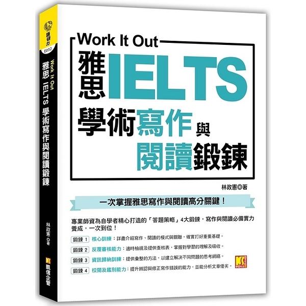 Work it out雅思IELTS學術寫作與閱讀鍛鍊
