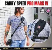 【福笙】CARRY SPEED 速必達 PRO MARK IV 第四代 頂級寬肩專業型相機背帶 減壓背帶 立福公司貨
