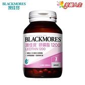 BLACKMORES澳佳寶 卵磷脂1200 60顆/罐 (效期2023.7.16)