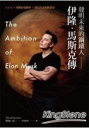 發明未來的鋼鐵人:伊隆.馬斯克傳[PayPal╳特斯拉電動車╳移民火星的創業家]