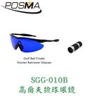 POSMA 高爾夫撿球眼鏡套組 SGG-010B