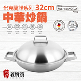 〚義廚寶〛 德國米克蘭諾系列316不鏽鋼中華炒鍋- 32cm