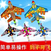 風箏卡通兒童戰斗飛機成人大人高檔微風易飛風箏【聚可愛】