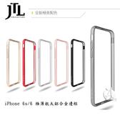 現貨 玫瑰金(新色)【A Shop】JTL iPhone 6/6S 極薄航太鋁合金保護邊框-共六色