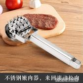 不銹鋼 鬆肉針 圓形嫩肉器 斷筋刀牛排砸肉器 敲肉錘嫩肉寶