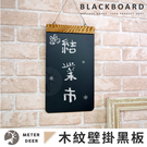 黑板 促銷看板 開店特價 壁掛 掛飾 留言板 菜單 MENU 廣告櫃台 小黑板 告示板 黑板-米鹿家居