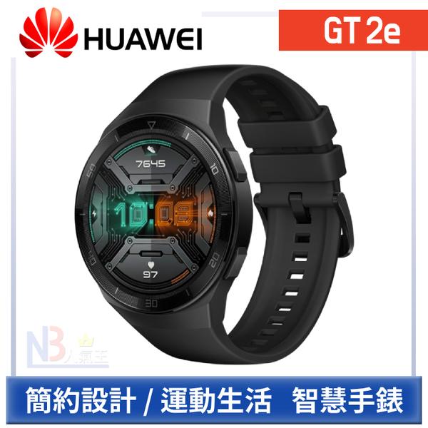 【1月限時促】 華為 Huawei Watch GT 2e 【送原廠22.5W快充組+專用鋼化貼】 智慧手錶