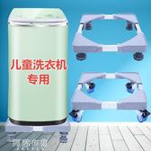 洗衣機底座小型迷你嬰兒童托架通用小鴨奧克斯海信行動萬向輪支架 mks阿薩布魯