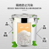 快速出貨 不銹鋼裝米桶 儲米桶 防蟲防潮帶蓋 【2021新年鉅惠】YYJ