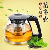 茶壺 玻璃 耐熱耐高溫小泡茶壺沏茶水壺辦公室過濾透明茶葉壺家用